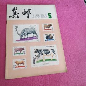 集邮1981.5