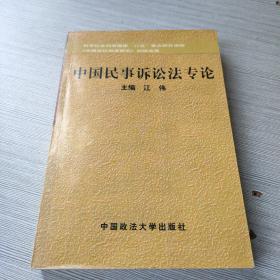 中国民事诉讼法专论