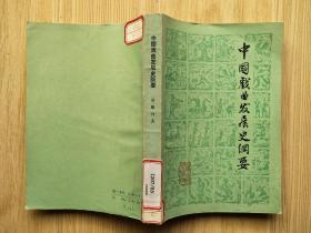 中国戏剧发展史纲要
