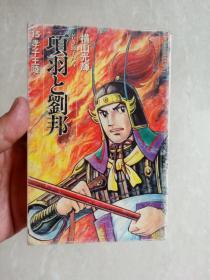 日文原版漫画   原版日漫  横山光辉作品  《项羽与刘邦》  第15册