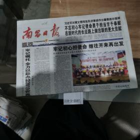 南昌日报2019年7月2日,,,