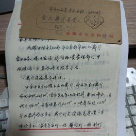 金文舞厅报告6页