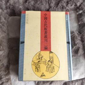 中国古代版書叢刊二编 程氏墨苑 第六辑上册