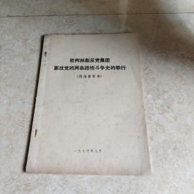 批判林彪反党集团篡改党的两条路线斗争史的罪行(油印本)