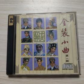 CD:金装小曲 第一辑
