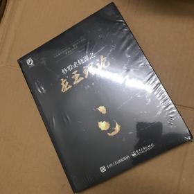 炒股必修课之龙王理论