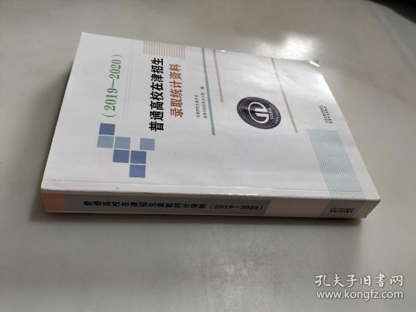 普通高校在津招生录取统计资料(2019—2020) 预售已截止,预计2021年5月底开始发货