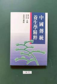 中国传统养生学精粹(一版一印)