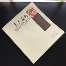 大众篆刻:李岚清篆刻书法艺术作品集 作者钤印赠本