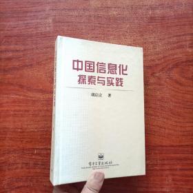 中国信息化探索与实践