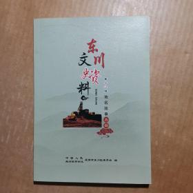 东川文史资料 第十八辑:地名故事选编