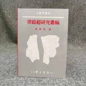 台湾学生书局  吴铭能《梁启超研究丛稿》(锁线胶订)