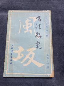 书法研究1983年第3期