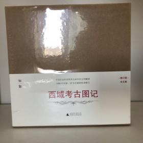 西域考古图记(全五卷)(修订版)