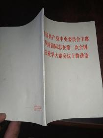 中国共产党中央委员会主席华国锋同志在第2次全国农业学大寨会议上的讲话