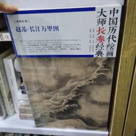 赵芾 长江万里图 中国历代绘画大师长卷经典