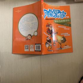 同桌冤家爆笑校园系列漫画版(套装共10册)