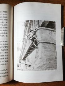 不妄不欺斋之一千四百八十一:李英儒(《野火春风斗古城》作者)毛笔签名《女游击队长》(下),精美插图本