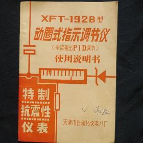 《动圈式指示调节器使用说明书》XFT-192B型 电流输出PID调节 32开 私藏 书品如图