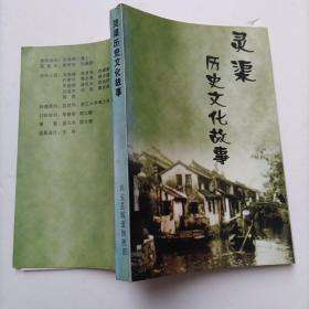 灵渠历史文化故事