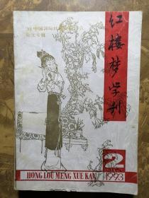 红楼梦学刊1993.2