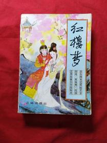 红楼梦(亚东图书馆原版足本)
