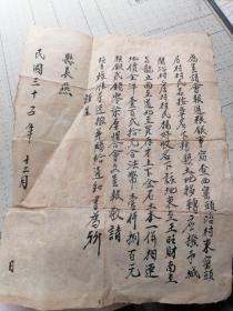 民国35年,运城三管西窑头村呈请县长书。