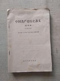《中国共产党历史讲义》  试用本  6本合售