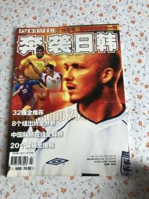 足球周刊特别号 世界杯抽签第一刊 奔袭日韩