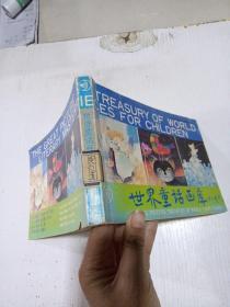 世界童话画库(6)