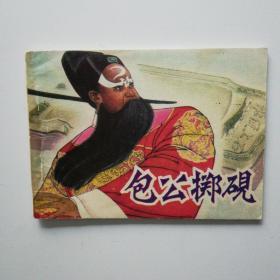 包公掷砚(连环画)