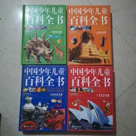 中国少年儿童百科全书(全4卷).
