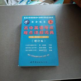 高中英语考点难点详解词典(学生、教师版)(精选本)(增订版)