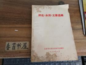 评论【水浒】文章选编