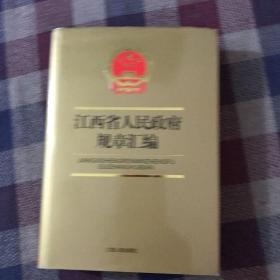 江西省人民政府规章汇编