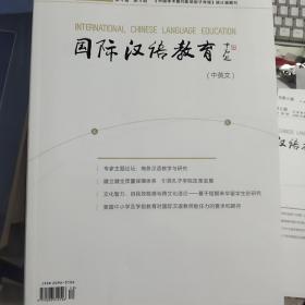 国际汉语教育 2019/4(中英文)第4卷 第4期 总第13期