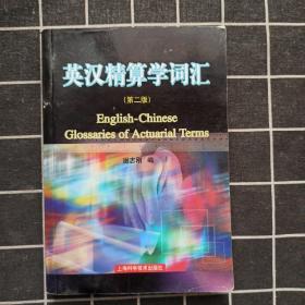 英汉精算学词汇(第2版)