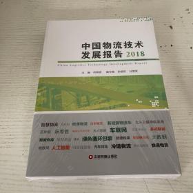 中国物流技术发展报告(2018)
