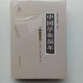 精装,全新未拆封《中国学术编年 清代卷(中)》