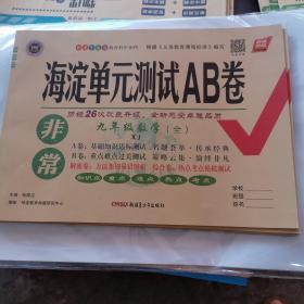 海淀单元测试AB卷 九年级数学 全一册 湘教版