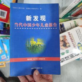 新发现:当代中国少年儿童报告