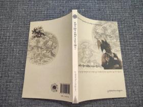 格萨尔说唱本《亭岭武器福运宗》(藏文)【品好如新!】