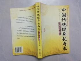 中国传统健身长寿术:益寿延年秘法