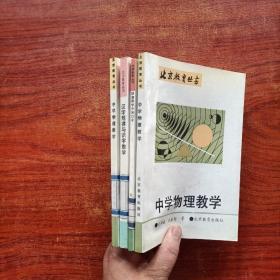 北京教育丛书【4本】