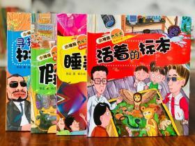 4册注音版  小神探奇乐天  寻找书屋怪人系列