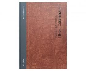 正定城墙东城门(4号山)遗址保护工程考古勘察报告