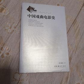 中国戏曲电影史