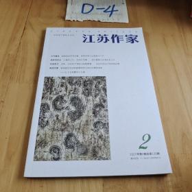 江苏作家(2021年第2期)