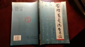 刘鹏万书法集(签赠)