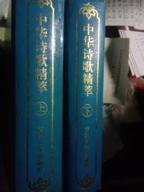 中华诗歌精萃(上下)包邮